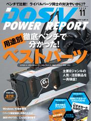 DOS/V POWER REPORT (ドスブイパワーレポート) (2016年11月号)