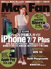 Mac Fan(マックファン) (2016年11月号)