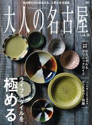 大人の名古屋 (Vol.36)