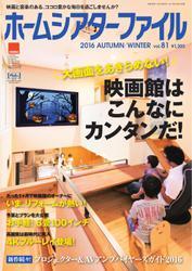 ホームシアターファイル (81号)
