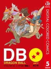 DRAGON BALL カラー版 レッドリボン軍編
