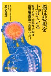 脳は悲鳴を上げている 頭痛、めまい、耳鳴り、不眠は「脳過敏症候群」が原因だった!?
