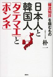 日本人と韓国人 「タテマエ」と「ホンネ」 -「韓流知日」を阻むもの-
