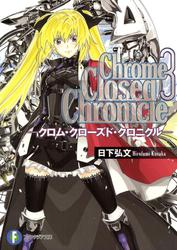 Chrome Closed Chronicle―クロム・クローズド・クロニクル―