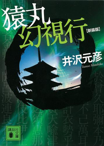 江戸川 乱歩 賞 と 日本 の ミステリー