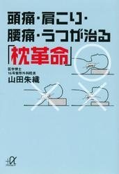 頭痛・肩こり・腰痛・うつが治る「枕革命」