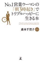 No.1営業ウーマンの「朝3時起き」でトリプルハッピーに生きる本