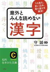 意外とみんな読めない漢字