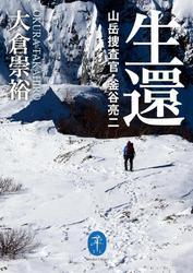 ヤマケイ文庫 生還 山岳捜査官・釜谷亮二