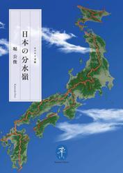 ヤマケイ文庫 日本の分水嶺