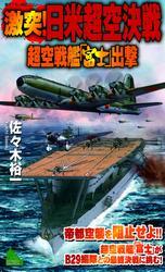 激突!日米超空決戦(1)