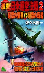 激突!日米超空決戦(2)