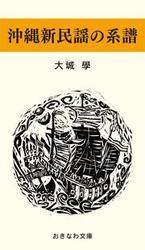 沖縄新民謡の系譜