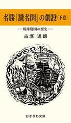 名勝「識名園」の創設(下巻)-琉球庭園の歴史-