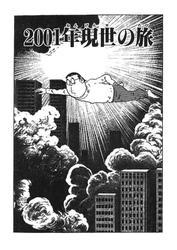 2001年現世の旅 / ほか全2篇