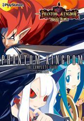 ファントム・キングダム ザ・コンプリートガイド 【PS2&PSP対応版】