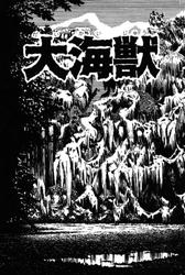 ゲゲゲの鬼太郎・大海獣 / ほか全5篇