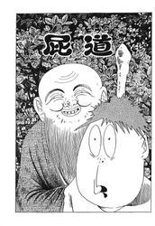 河童の三平・屁道/猫の町