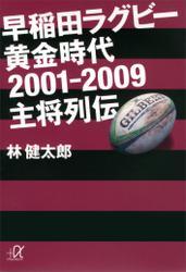 早稲田ラグビー 黄金時代2001―2009 主将列伝