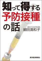 知って得する予防接種の話