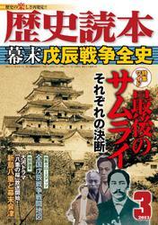 歴史読本2013年3月号電子特別版「幕末戊辰戦争全史」