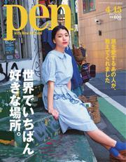 Pen(ペン) (2013年4/15号)