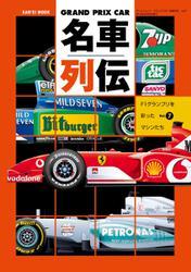 グランプリカー名車列伝 (Vol.7)