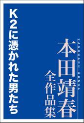 K2に憑かれた男たち 本田靖春全作品集