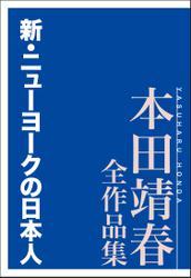 新・ニューヨークの日本人 本田靖春全作品集