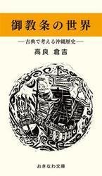 御教条の世界-古典で考える沖縄歴史-