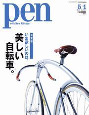 Pen(ペン) (2013年5/1号)