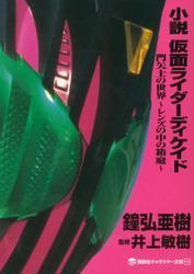 小説 仮面ライダーディケイド 門矢士の世界~レンズの中の箱庭~