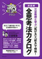 マジビジプロ 超図解 三谷教授と学ぶ 「拡げる」×「絞る」で明快! 全思考法カタログ