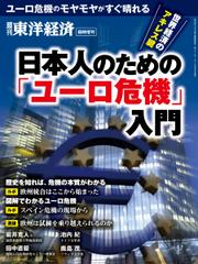 週刊東洋経済 臨時増刊 日本人のための「ユーロ危機」入門 (2012/10/03)