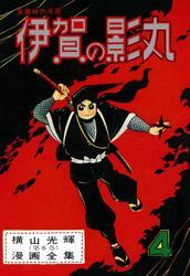 貸本版 伊賀の影丸 若葉城の秘密 長篇時代漫画