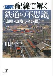 〈図解〉配線で解く「鉄道の不思議」 山陽・山陰ライン編