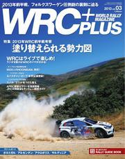 WRC PLUS (プラス) (2013.Vol.03)
