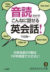 音読だけでこんなに話せる英会話!