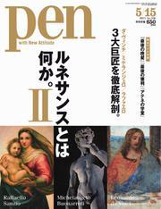 Pen(ペン) (2013年5/15号)