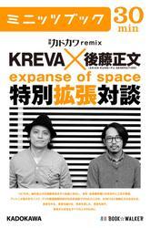 別冊カドカワremix  KREVA×後藤正文(ASIAN KUNG-FU GENERATION) 特別拡張対談
