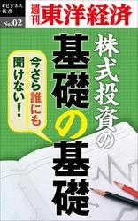 今さら誰にも聞けない株式投資の基礎の基礎 週刊東洋経済eビジネス新書No.2