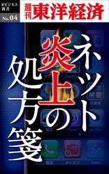 ネット炎上の処方箋 週刊東洋経済eビジネス新書No.4