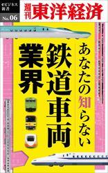あなたの知らない鉄道車両業界 週刊東洋経済eビジネス新書No.6