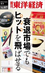 衰退市場でもヒットを飛ばせる 週刊東洋経済eビジネス新書No.7