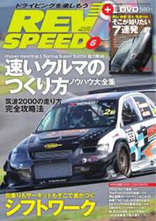 REV SPEED(レブスピード) (2013年6月号)