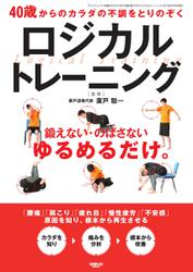 40歳からのカラダの不調をとりのぞくロジカルトレーニング (2012/12/20)