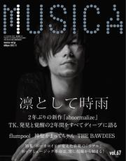 MUSICA(ムジカ) (2012年11月号)