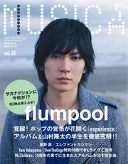 MUSICA(ムジカ) (2012年12月号)