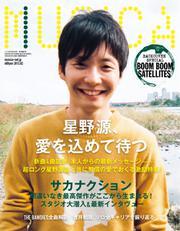 MUSICA(ムジカ) (2013年2月号)
