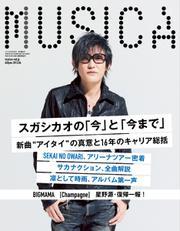 MUSICA(ムジカ) (2013年4月号)